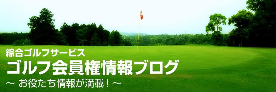 綜合ゴルフサービス ゴルフ会員権情報ブログ ~ お役たち情報が満載!~